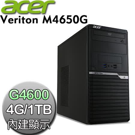 acer宏碁 Veriton M4650G【双核内显】Intel G4600 双核心 No OS 电脑 (VM4650G G4600)-加送双层便携式电蒸锅+原厂蓝牙喇叭