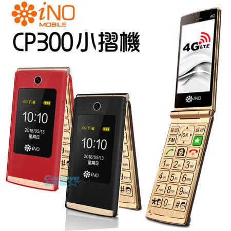 iNO CP300 4G智慧小摺機 公司貨 加贈彎彎螢幕擦