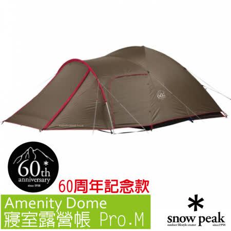 【日本 Snow Peak】 60周年記念 Amenity Dome 鋁合金家庭寢室露營帳 Pro. M.炊事帳.家庭帳.帳棚/抗UV加工_SDE-110