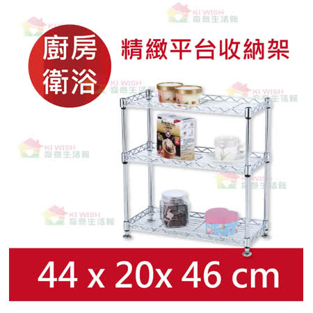 廚房收納架  三層架44x20x46cm