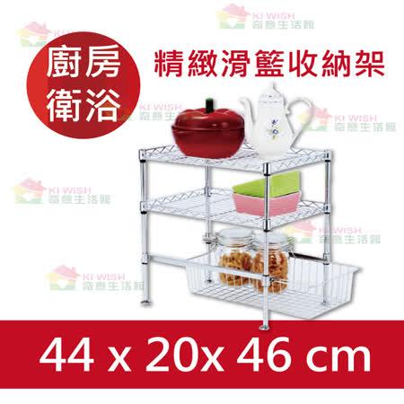 廚房收納架  三層架44x20x46cm  拉籃