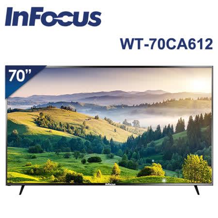Infocus富可視 70吋 4K 智慧連網液晶顯示器+視訊盒(WT-70CA612)*送基本安裝+海爾藍牙無線聲霸