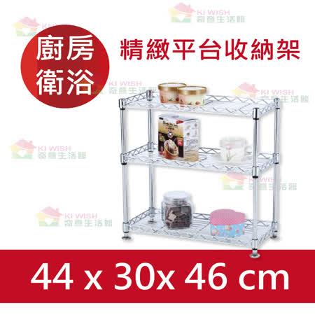 廚房收納架  三層架44x30x46cm