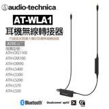 日本鐵三角 audio-technica AT-WLA1 轉接器