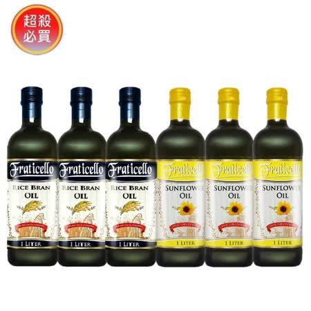 FRATICELLO帆圣西欧玄米油1Lx3瓶赠葵花油1Lx3