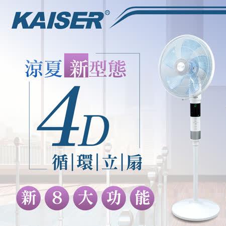【威寶家電】KAISER 威寶4D循環立扇(KSF-360)