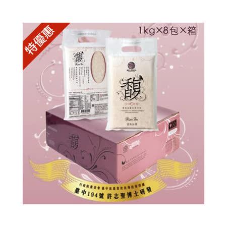 《米屋》馥米1箱-2016精饌米獎香米組優勝(1kg/包x8)