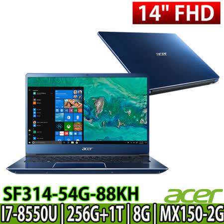 Acer SF314-54G-88KH 14吋窄邊框FHD/i5-8250U/8G/256GSSD+1TB/2G獨顯藍色 輕薄美型筆電贈好禮64GB隨身碟/三合一清潔組/鍵盤保護膜/舒適滑鼠墊