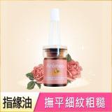 Arenes【粗糙專用】玫瑰呵護指緣油