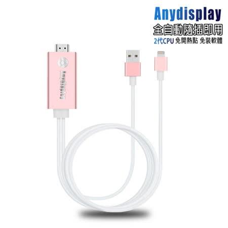 限時限量【AL03玫瑰金】二代Anydisplay蘋果HDMI鏡像影音線(加贈2大好禮)