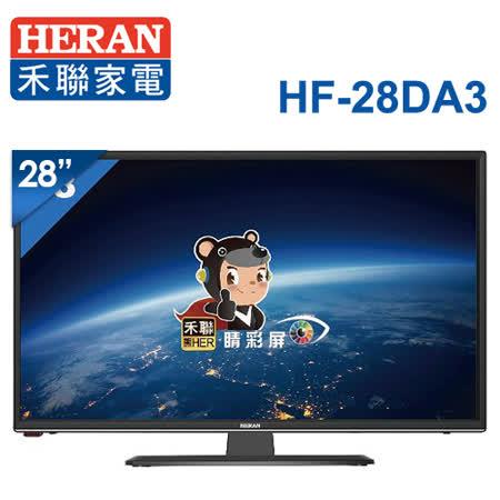 【HERAN禾聯】28型 高畫質液晶顯示器+視訊盒 HF-28DA3