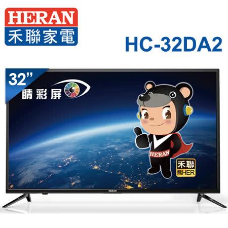 【HERAN禾聯】32型 高畫質液晶顯示器+視訊盒 HC-32DA2