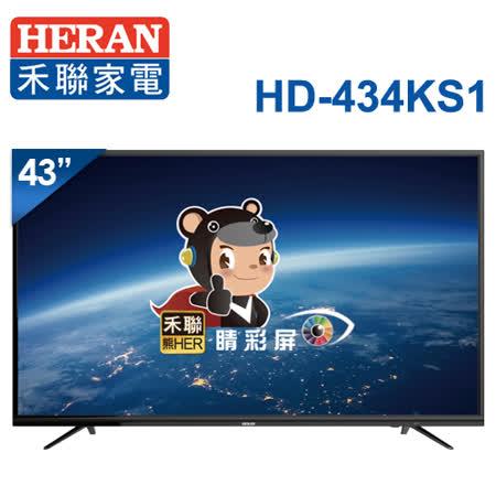 【HERAN禾聯】43型 4K超高畫質液晶顯示器+視訊盒 HD-434KS1(含基本安裝)