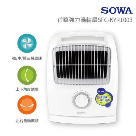 SOWA 首華強力渦輪扇 SFC-KYR1003  風扇 循環扇 強風扇