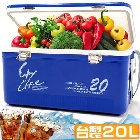 【台湾制造】20L冰桶P062-205
