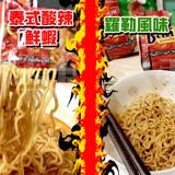 日清泰國限定泡麵(55公克/包)*1包[羅勒風味][泰式酸辣鮮蝦]