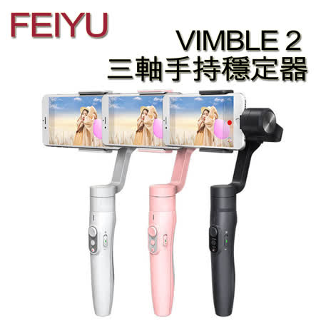 Feiyu飛宇 VIMBLE 2 三軸穩定器(公司貨)