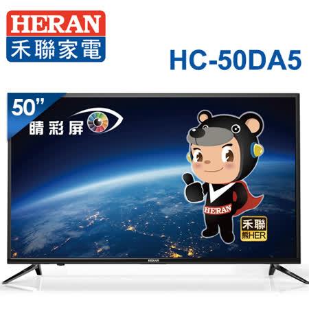 【HERAN禾聯】50型 Full HD高畫質液晶顯示器+視訊盒(HC-50DA5) 送基本安裝