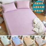 【HOYACASA】創新雙人可水洗乳膠涼蓆枕套三件組-多色任選