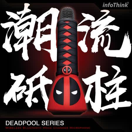 InfoThink 死侍DeadPool系列變音無線藍牙麥克風