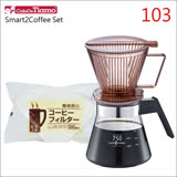 Tiamo Smart2Coffee 咖啡濾杯-三色(HG5569)