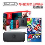 任天堂 Nintendo 瑪利歐網球 王牌高手組(藍紅主機+Switch主機收納包-灰) [台灣公司貨]