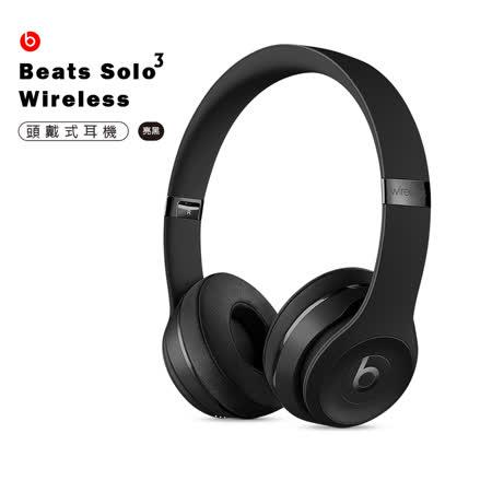 【夜貓限定】 Beats Solo 3 Wireless 耳罩式無線藍芽耳機 - 13色