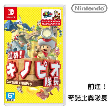 任天堂 Nintendo Switch 前进!奇诺比奥队长