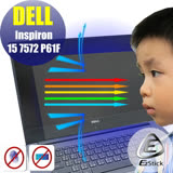 【EZstick】DELL Inspiron 15 7572 P61F 靜電式筆電LCD液晶螢幕貼(可選鏡面或霧面)