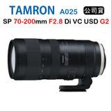 Tamron SP 70-200mm F2.8 Di VC USD G2 A025 騰龍(公司貨)