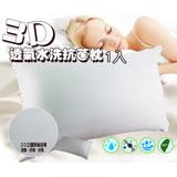 【KOTAS】3D水洗透氣抗菌枕-白 (1入)