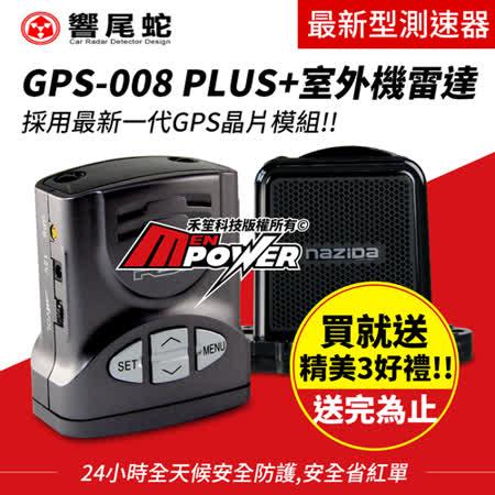 響尾蛇 GPS008 PLUS 全頻分離式雷達測速器贈胎壓錶,輕巧布,增益天線