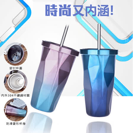 【OKAWA】时尚渐层几何304不锈钢随行杯2入组-款式任选(含吸管)