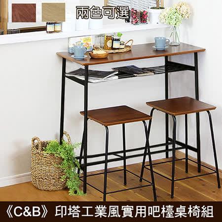 《C&B》印塔工业风实用吧台桌椅组(一桌+二椅)
