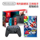 任天堂 Nintendo 瑪利歐網球 王牌高手組(藍紅主機+Pro控制器) [台灣公司貨]