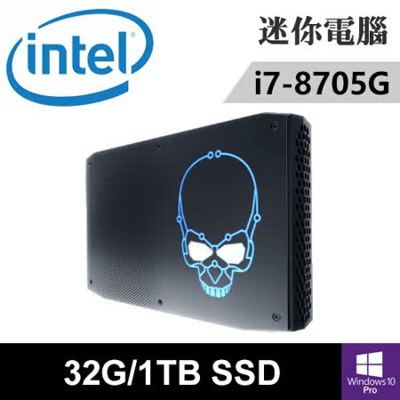 Intel NUC8i7HNK-321TP 特仕版 迷你電腦(i7-8705G/32G/RX VEGA M GL/1TB SSD/WIN10專業版)