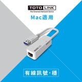 TOTOLINK U100 USB 2.0 轉 RJ45 網路卡 支援MAC 10.6+作業系統