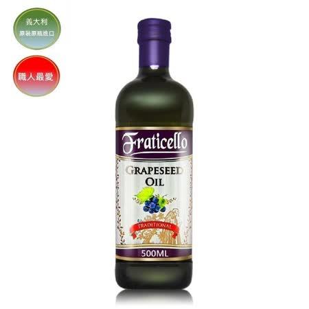 意大利帆圣西欧 葡萄籽油(500ml)x3