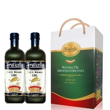 帆圣西欧FRATICELLO玄米油礼盒组(1Lx2瓶)