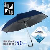 【KISSDIAMOND】原創金三角握把翻轉典藏反向傘(抗曬//抗強風/防潑水5級/抗UV)