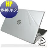 EZstick  HP 15 15-bs573TX  系列專用 二代透氣機身保護貼 (含上蓋貼、鍵盤週圍貼)