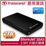 創見 TS2TSJ25A3K 2TB 行動硬碟 2.5吋 黑