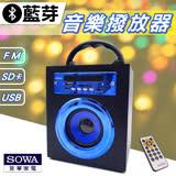 首華家電SOWA SCD-EH3201 多功能藍芽音樂撥放器攜帶型喇叭 SD卡 USB隨身碟 附遙控器