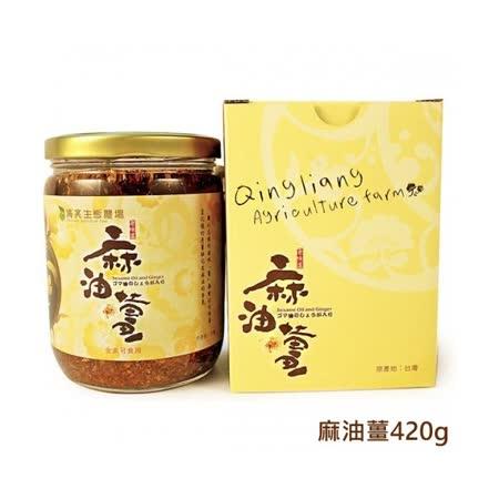 【清亮生態農場】麻油薑420g/罐 (任選)