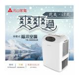 『元山』☆多功能移動式冷氣 YS-3009SAR