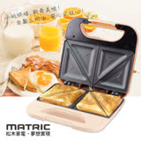【松木家電MATRIC】活力熱壓三明治機MX-DM0208S