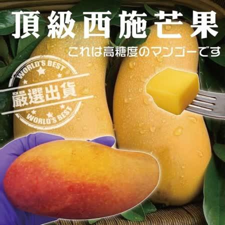 【果之蔬】顶级台南玉井西施芒果x2盒(每盒10入每颗约280g±10%)