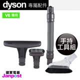 [建軍電器] 100%原廠 Dyson 戴森手持工具組 床墊+伸縮軟管+軟毛+硬漬DC37 DC46 DC62 皆可用