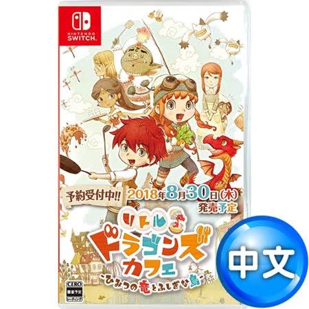 任天堂Switch 宝贝龙咖啡厅 - 秘密之龙与惊奇岛屿 - 中文版