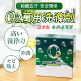日本ECO 居家清潔 O2 多用途洗潔劑 清潔粉